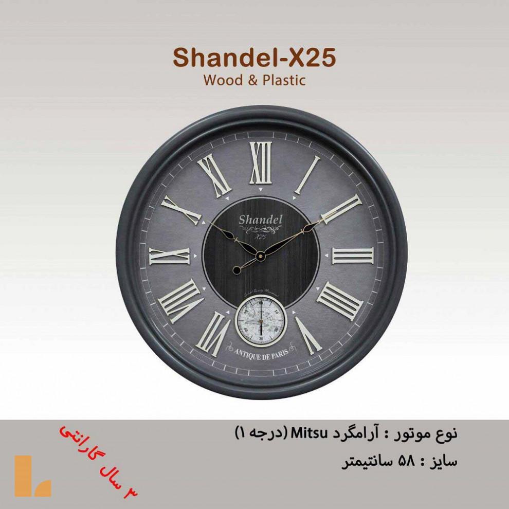 ساعت دیواری شاندل مدل X25A